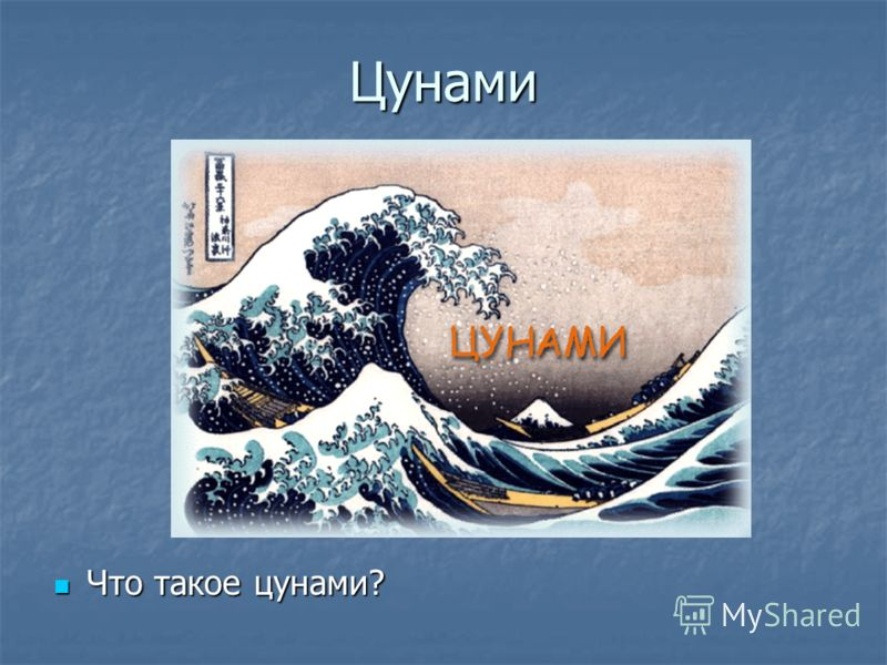 Цунами Что такое цунами? Что такое цунами?