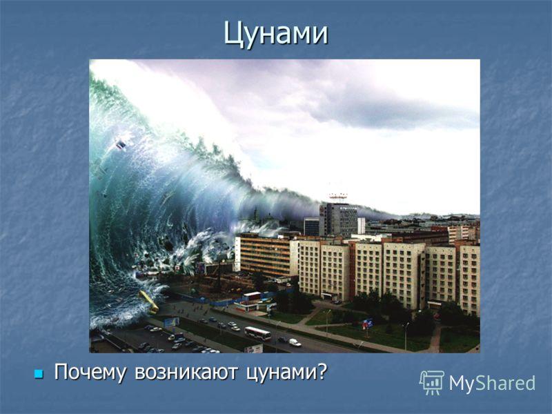 Цунами Почему возникают цунами? Почему возникают цунами?