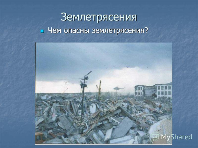 Землетрясения Чем опасны землетрясения? Чем опасны землетрясения?