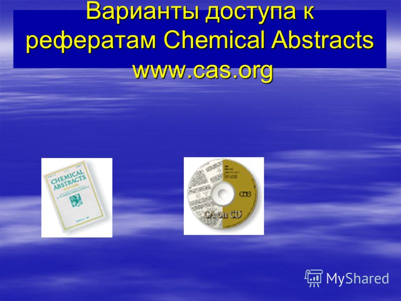 Варианты доступа к рефератам Chemical Abstracts www.cas.org