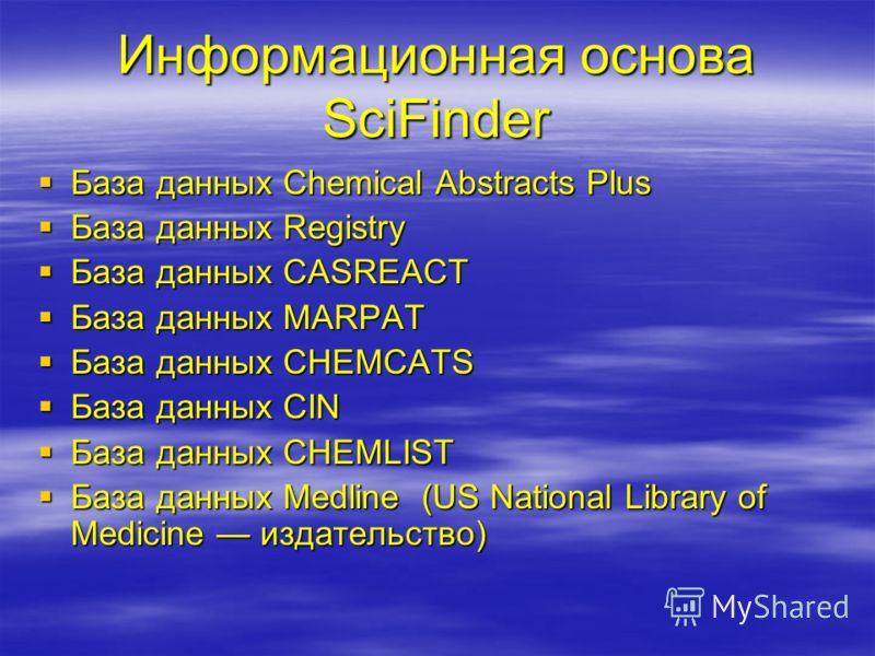 Информационная основа SciFinder База данных Chemical Abstracts Plus База данных Chemical Abstracts Plus База данных Registry База данных Registry База данных CASREACT База данных CASREACT База данных MARPAT База данных MARPAT База данных CHEMCATS Баз