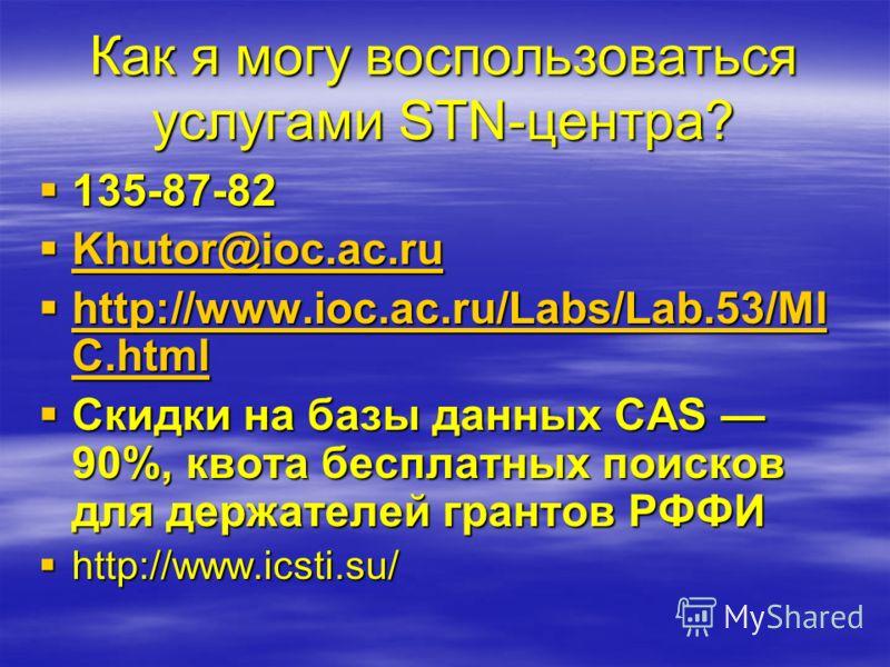 Как я могу воспользоваться услугами STN-центра? 135-87-82 135-87-82 Khutor@ioc.ac.ru Khutor@ioc.ac.ru Khutor@ioc.ac.ru http://www.ioc.ac.ru/Labs/Lab.53/MI C.html http://www.ioc.ac.ru/Labs/Lab.53/MI C.html http://www.ioc.ac.ru/Labs/Lab.53/MI C.html ht