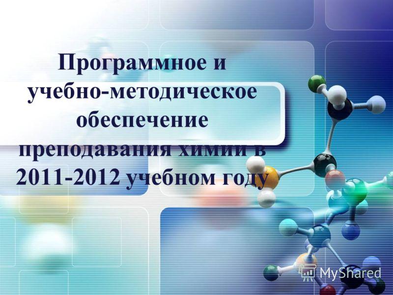 Программное и учебно-методическое обеспечение преподавания химии в 2011-2012 учебном году