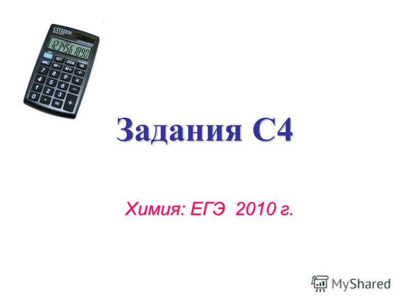 Задания С4 Химия: ЕГЭ 2010 г.