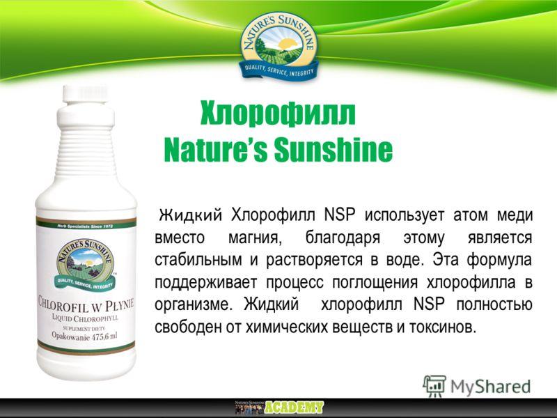 Хлорофилл Natures Sunshine Жидкий Хлорофилл NSP использует атом меди вместо магния, благодаря этому является стабильным и растворяется в воде. Эта формула поддерживает процесс поглощения хлорофилла в организме. Жидкий хлорофилл NSP полностью свободен