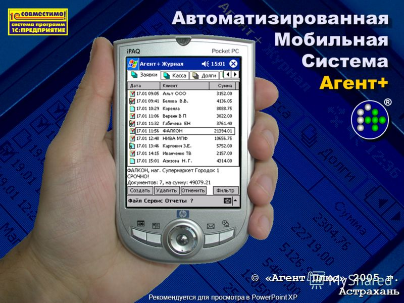 Автоматизированная Мобильная Система Агент+ © «Агент Плюс» 2005 г. Астрахань Рекомендуется для просмотра в PowerPoint XP ®