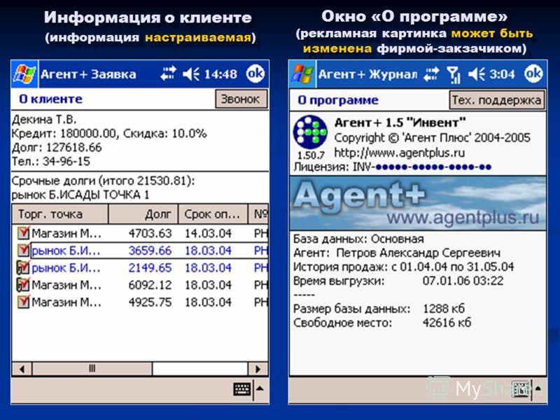 Информация о клиенте (информация настраиваемая) Окно «О программе» (рекламная картинка может быть изменена фирмой-закзачиком)
