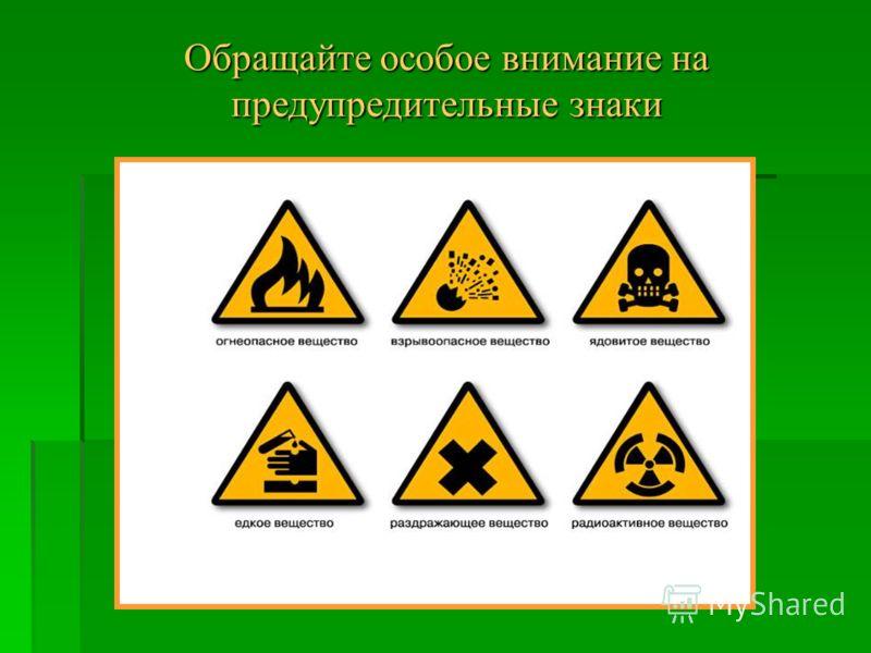 Эксперименты нужно выполнять в строгом соответствии с инструкциями, Эксперименты нужно выполнять в строгом соответствии с инструкциями, используя точно указанные используя точно указанные количества веществ количества веществ Следует помнить, что тве