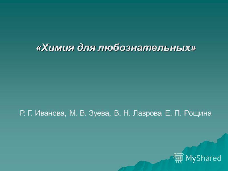 «Химия для любознательных» Р. Г. Иванова, М. В. Зуева, В. Н. Лаврова Е. П. Рощина
