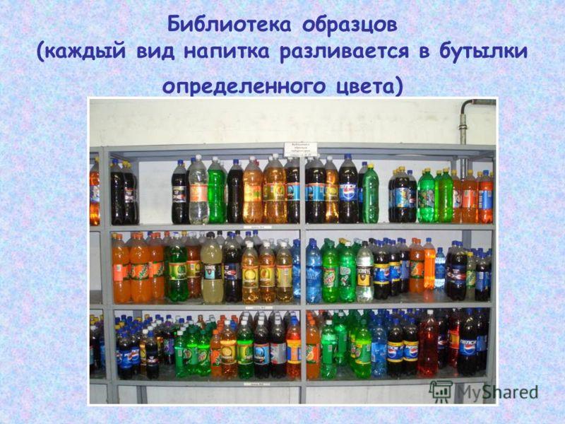 Библиотека образцов (каждый вид напитка разливается в бутылки определенного цвета)