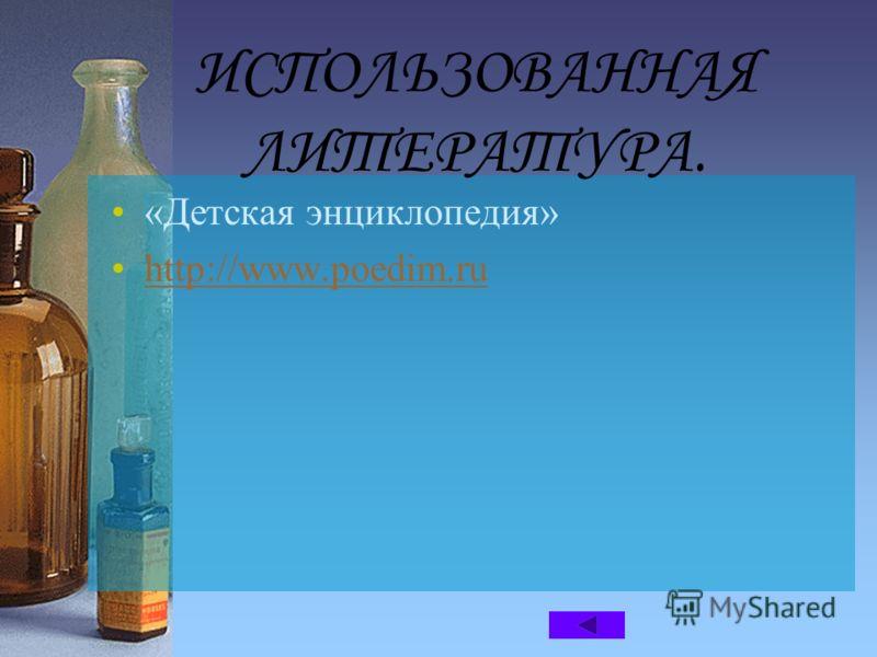 ИСПОЛЬЗОВАННАЯ ЛИТЕРАТУРА. «Детская энциклопедия» http://www.poedim.ru