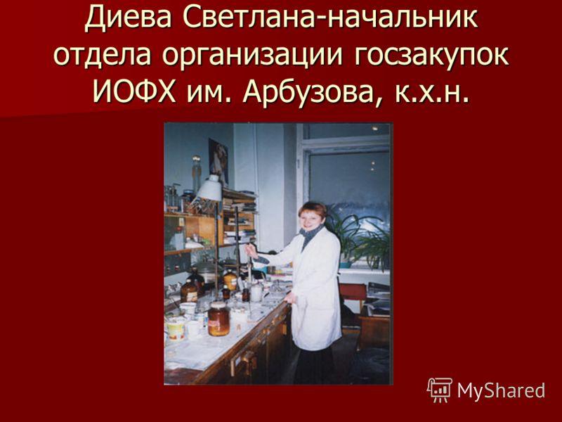 Диева Светлана-начальник отдела организации госзакупок ИОФХ им. Арбузова, к.х.н.