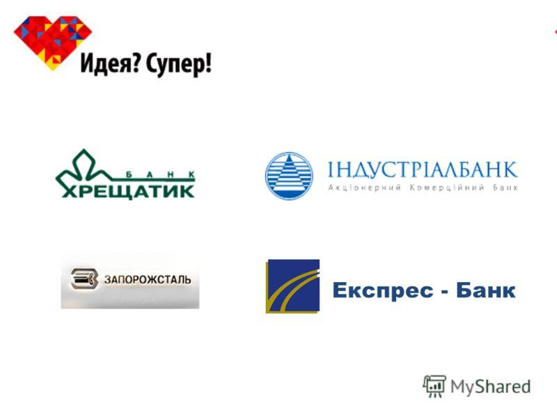 Експрес - Банк