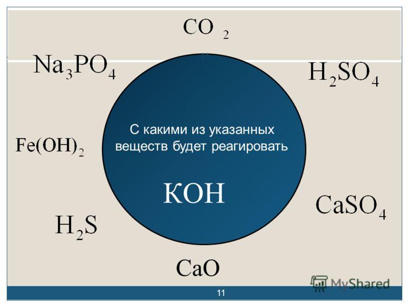 С какими из указанных веществ будет реагировать КΟΗ СаО 11