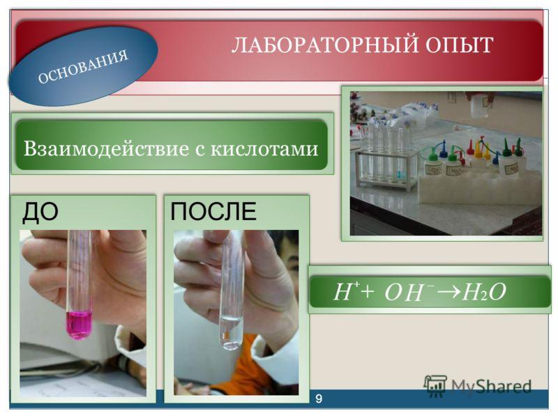 ЛАБОРАТОРНЫЙ ОПЫТ ОСНОВАНИЯ ДОПОСЛЕ O H H O H 2 Взаимодействие с кислотами 9