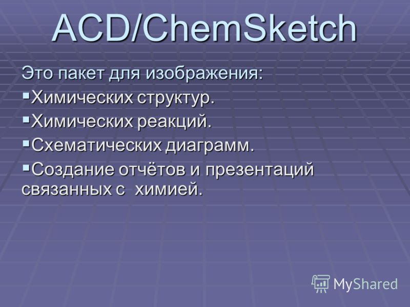 ACD/ChemSketch Это пакет для изображения: Химических структур. Химических структур. Химических реакций. Химических реакций. Схематических диаграмм. Схематических диаграмм. Создание отчётов и презентаций связанных с химией. Создание отчётов и презента