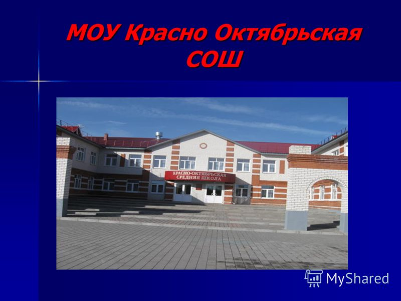 МОУ Красно Октябрьская СОШ
