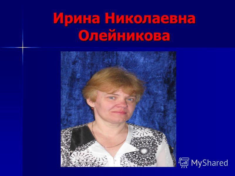 Ирина Николаевна Олейникова