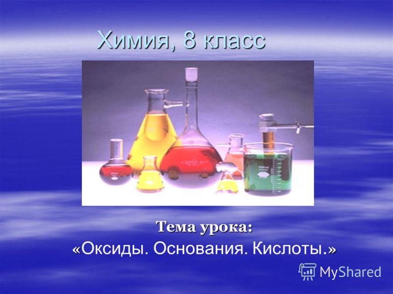 Видеоурокпараграф 18 основание химия 8 класс