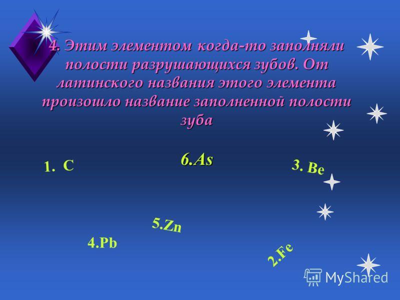 3. По названию этого элемента обозначили целую эпоху в развитии человеческого общества 6.As 3. По названию этого элемента обозначили целую эпоху в развитии человеческого общества 6.As 1. C 2.Fe 3. Be 4.Pb 5.Zn