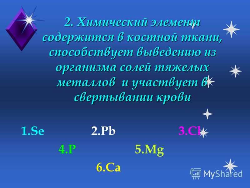 1. Химический элемент, входящий в состав средства для дезинфекции воды в плавательных бассейнах 1.Se 2.Pb 3.Cl 4.P 5.Mg 6.Ca