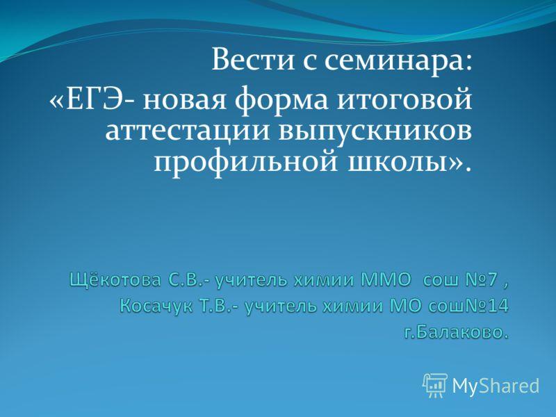 Вести с семинара: «ЕГЭ- новая форма итоговой аттестации выпускников профильной школы».