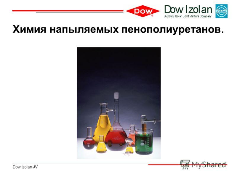 Dow Izolan JV Химия напыляемых пенополиуретанов.