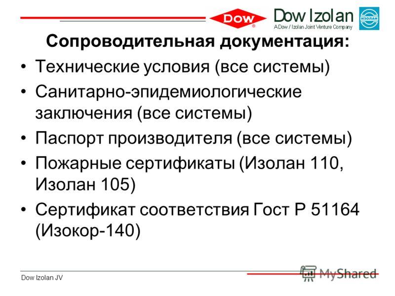 Dow Izolan JV Сопроводительная документация: Технические условия (все системы) Санитарно-эпидемиологические заключения (все системы) Паспорт производителя (все системы) Пожарные сертификаты (Изолан 110, Изолан 105) Сертификат соответствия Гост Р 5116
