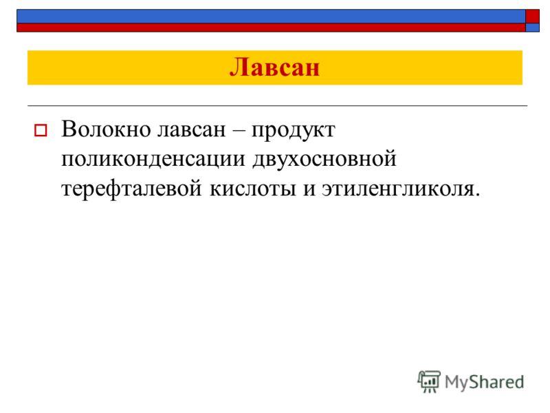 Лавсан Волокно лавсан – продукт поликонденсации двухосновной терефталевой кислоты и этиленгликоля.