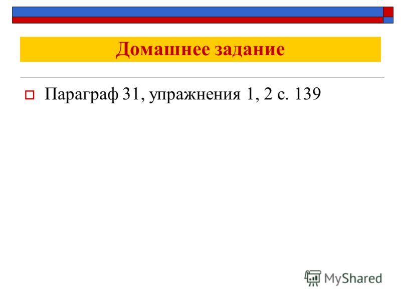 Домашнее задание Параграф 31, упражнения 1, 2 с. 139
