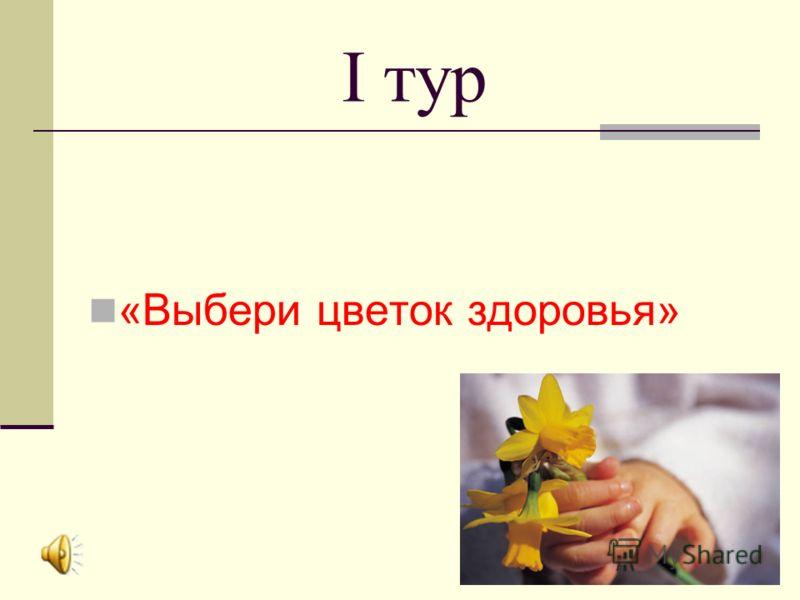 I тур «Выбери цветок здоровья»