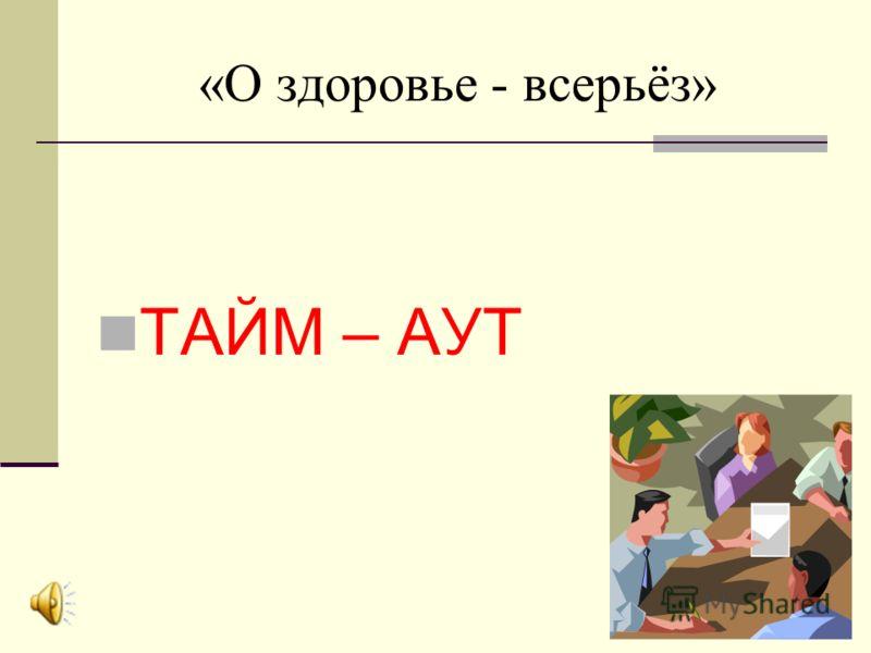 ТАЙМ – АУТ