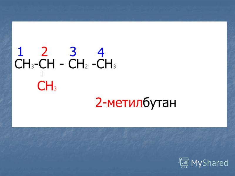 CH 3 -CH - CH 2 -CH 3 CH 3 123 4 2-метилбутан