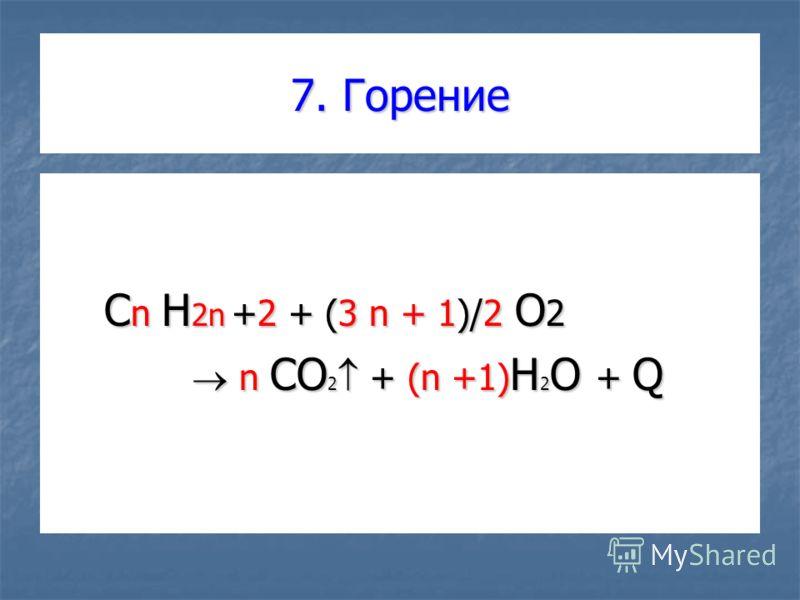 7. Горение C n H 2n +2 + (3 n + 1)/2 O 2 C n H 2n +2 + (3 n + 1)/2 O 2 n CO 2 + (n +1) H 2 O + Q n CO 2 + (n +1) H 2 O + Q