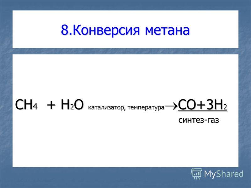 8.Конверсия метана CH 4 + H 2 O катализатор, температура CO+3H 2 синтез-газ синтез-газ