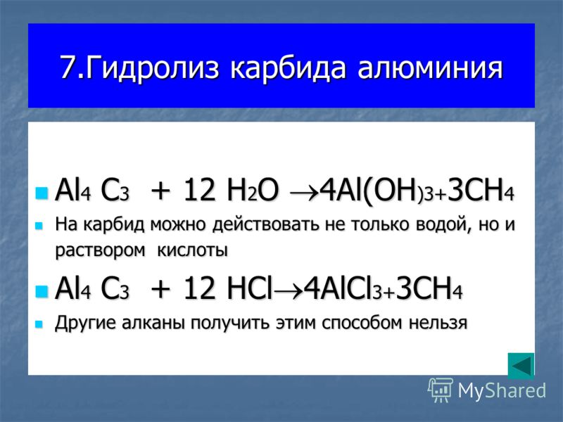 7.Гидролиз карбида алюминия Al 4 C 3 + 12 H 2 O 4Al(OH )3+ 3CH 4 Al 4 C 3 + 12 H 2 O 4Al(OH )3+ 3CH 4 На карбид можно действовать не только водой, но и раствором кислоты На карбид можно действовать не только водой, но и раствором кислоты Al 4 C 3 + 1