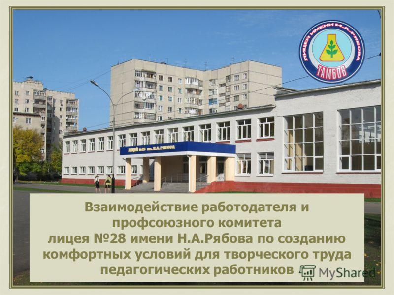 Взаимодействие работодателя и профсоюзного комитета лицея 28 имени Н.А.Рябова по созданию комфортных условий для творческого труда педагогических работников