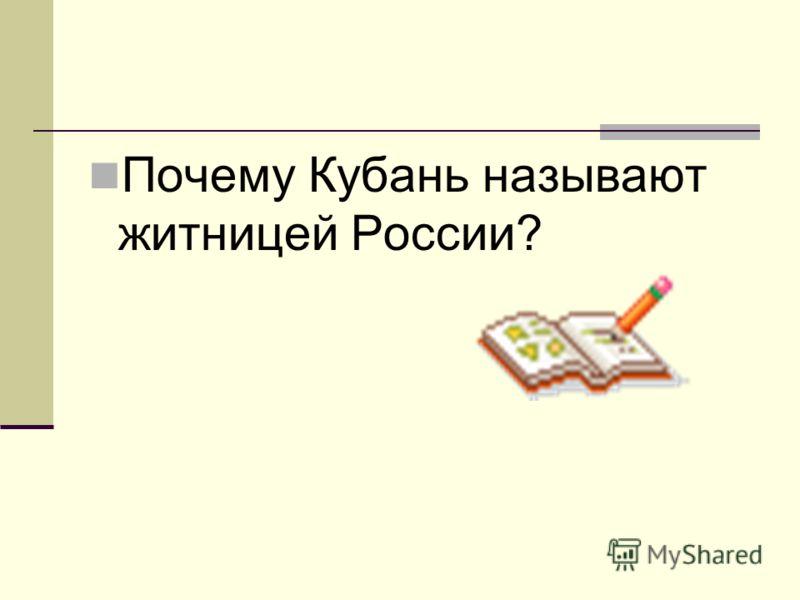 Почему Кубань называют житницей России?