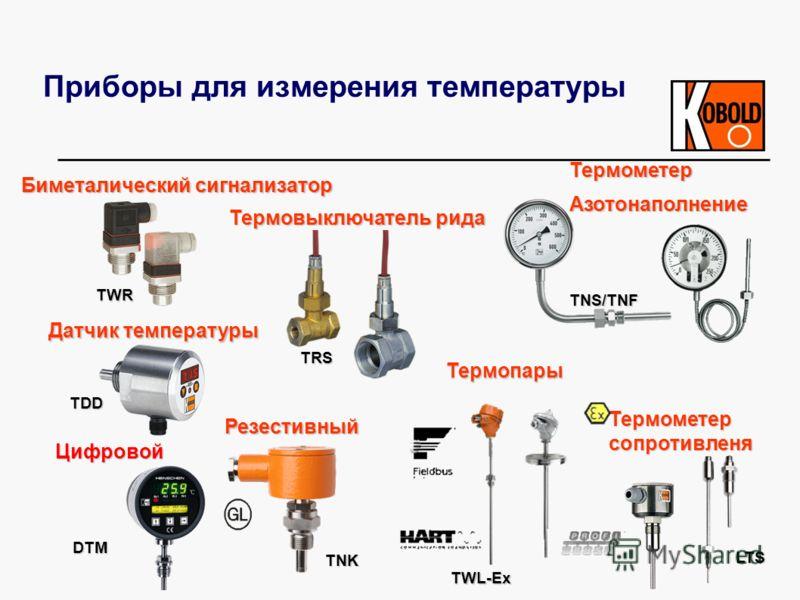 Приборы для измерения температуры ТермометерАзотонаполнение Биметалический сигнализатор Термовыключатель рида Резестивный Датчик температуры Цифровой Термометер сопротивленя TWR TNK LTS TRS TNS/TNF TDD DTM Термопары TWL-Ex