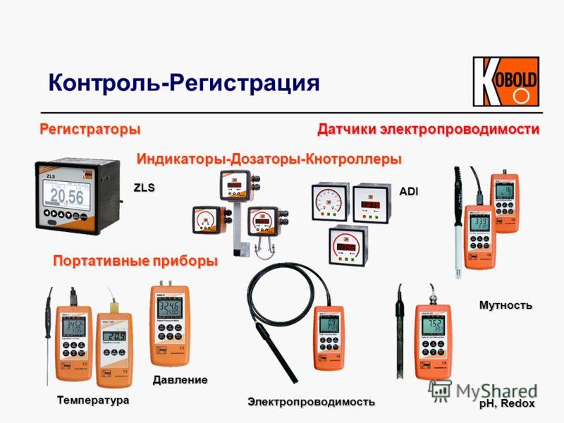 Контроль-Регистрация Регистраторы ZLS Индикаторы-Дозаторы-Кнотроллеры ADI Портативные приборы Давление Температура Мутность pH, Redox Электропроводимость Датчики электропроводимости