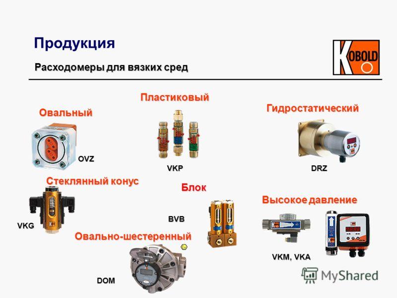 Продукция Расходомеры для вязких сред Стеклянный конус VKM, VKA OVZ Гидростатический Пластиковый Высокое давление VKG BVB VKP Овальный DRZ Овально-шестеренный DOM Блок