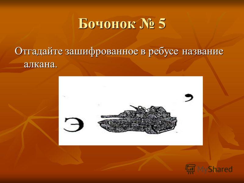 Бочонок 5 Отгадайте зашифрованное в ребусе название алкана.