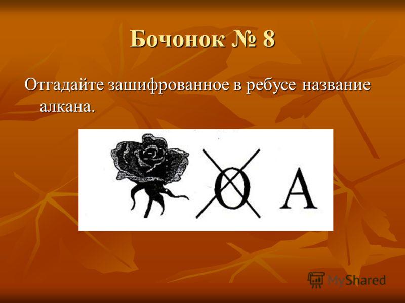 Бочонок 8 Отгадайте зашифрованное в ребусе название алкана.