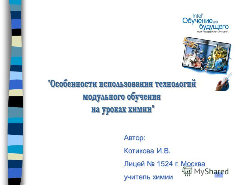 Автор: Котикова И.В. Лицей 1524 г. Москва учитель химии