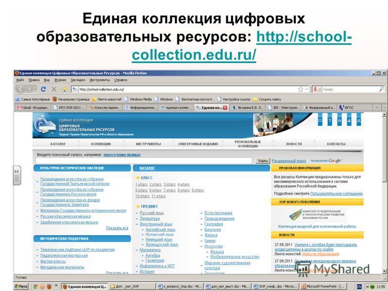 Псков, 2011 год11 Единая коллекция цифровых образовательных ресурсов: http://school- collection.edu.ru/http://school- collection.edu.ru/