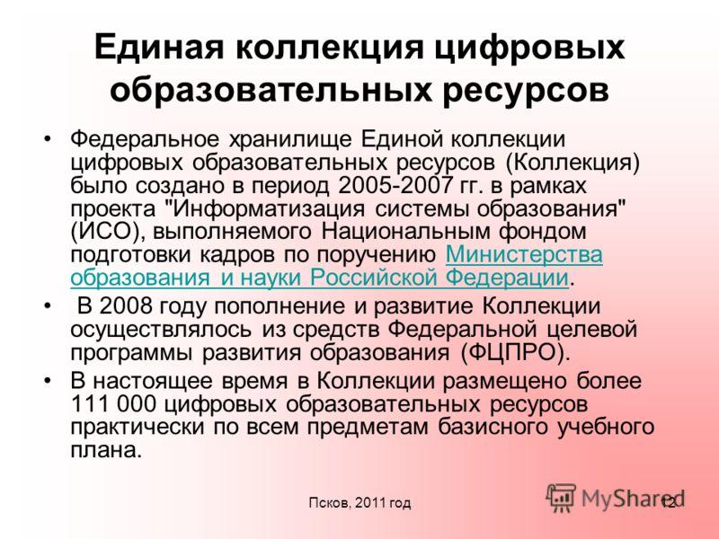 Псков, 2011 год12 Единая коллекция цифровых образовательных ресурсов Федеральное хранилище Единой коллекции цифровых образовательных ресурсов (Коллекция) было создано в период 2005-2007 гг. в рамках проекта