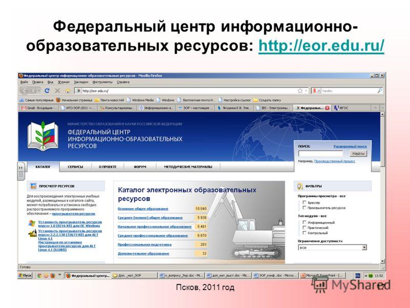 Псков, 2011 год17 Федеральный центр информационно- образовательных ресурсов: http://eor.edu.ru/ http://eor.edu.ru/