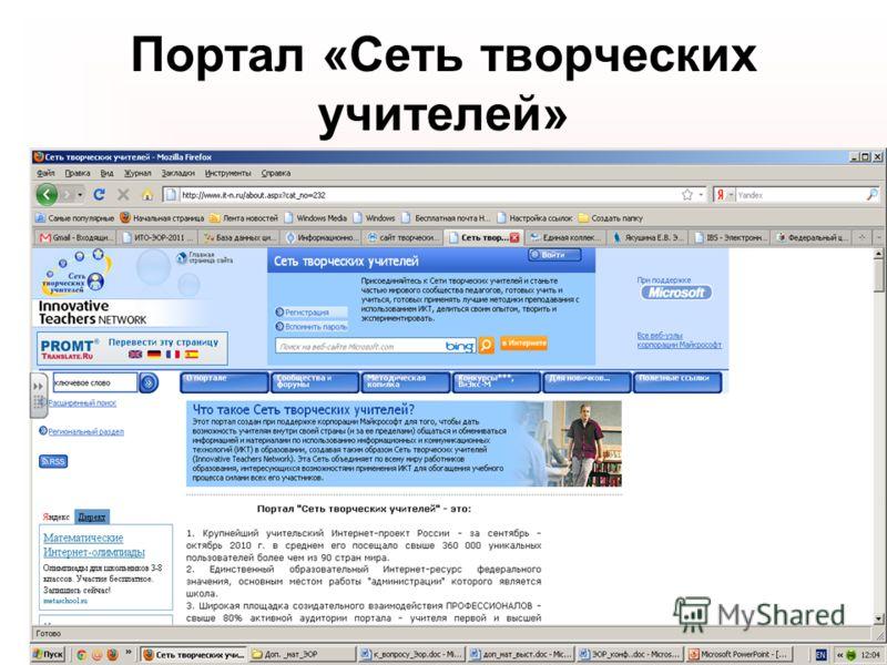 Псков, 2011 год21 Портал «Сеть творческих учителей»