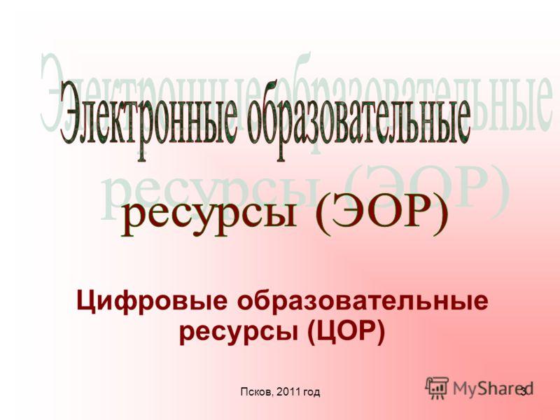Псков, 2011 год3 Цифровые образовательные ресурсы (ЦОР)