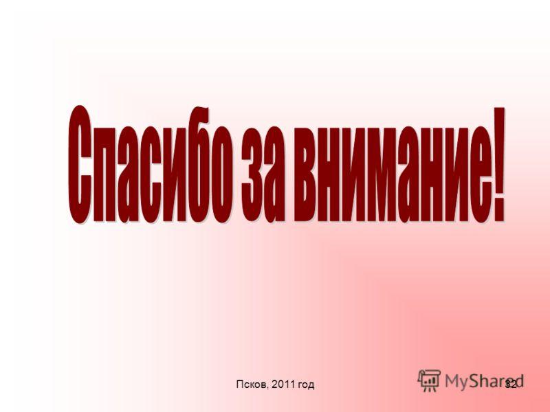 Псков, 2011 год32